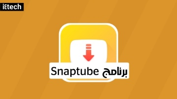برنامج snaptube