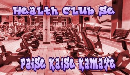 Health Club se paise kaise kamaye