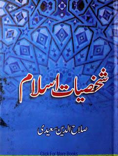 Shakhsiyat E Islam / شخصیات اسلام  by صلاح الدین سعیدی