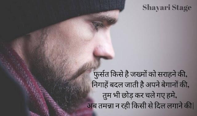 New Sad Dard Shayari