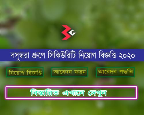 বসুন্ধরা গ্রুপে সিকিউরিটি নিয়োগ বিজ্ঞপ্তি ২০২০।। Bashundhara Group Security Recruitment Circular 2020