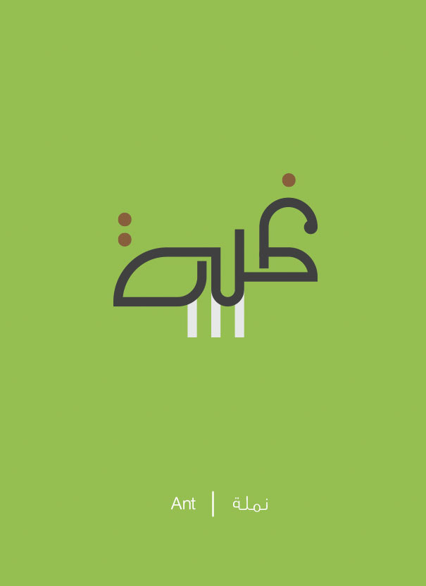 Arabic Words Illustrated Based On Their Literal Meaning - Ant - Namla