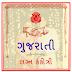ગુજરાતી લગ્ન કંકોત્રી | Gujarati Lagn Kankotri App | Best Lagn Kankotri App