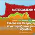 Γιατί η Τουρκία θέλει μια μόνιμη ναυτική βάση στη Βόρεια Κύπρο;