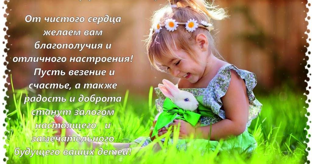 Фото открытки на день защиты детей