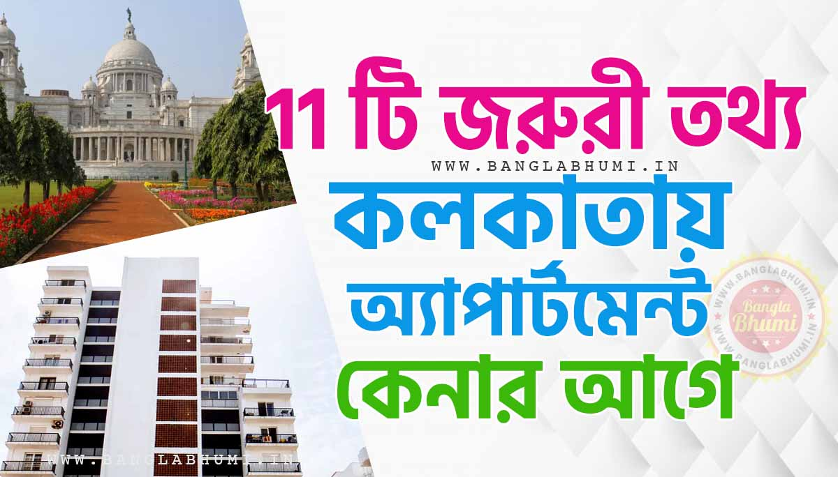 11 Things to Keep in Mind Before Buying an Apartment in Kolkata