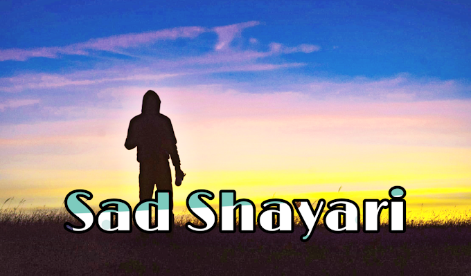 Best Sad Shayari In Hindi, Top Sad Shayari