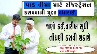 Extended registration deadline for crop insurance