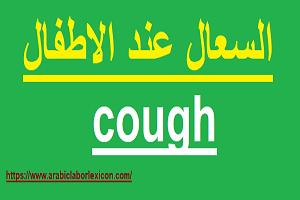 السعال عند الاطفال cough
