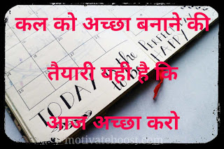 motivational love story in hindi