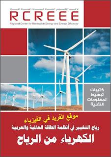 كتاب توليد الكهرباء بواسطة الرياح pdf، كتب الطاقة المتجددة، استخدام طاقة الرياح في توليد الكهرباء، طريقة عمل طاقة الرياح، استخدام طاقة الرياح
