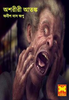 Ashoriri Atonko Bengali PDF