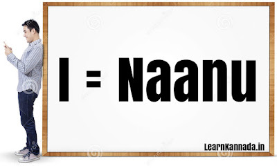 "Your Introduction in Kannada -Usage of ""I""(Naanu)"