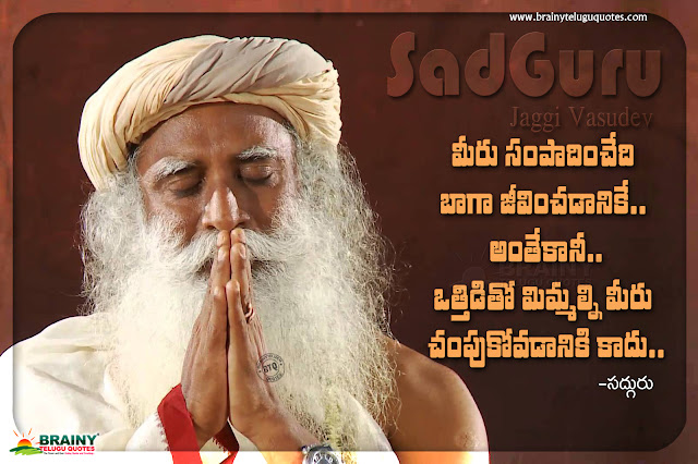 sadguru hd wallpapers with quotes in telugu, true life changing words on life by sadguru