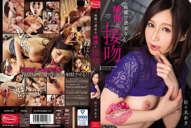 [CJOD-018] – 綺麗で濃密な唾液と接吻 佐々木あき