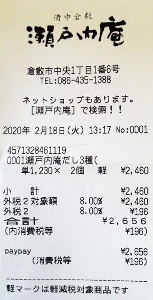 備中倉敷 瀬戸内庵 2020/2/18 のレシート