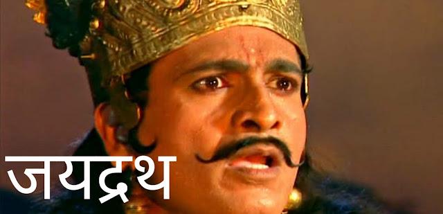 जयद्रथ के मृत्यु का क्या रहस्य था? Jayadrath ke mrityu ka kya rahasy thha?