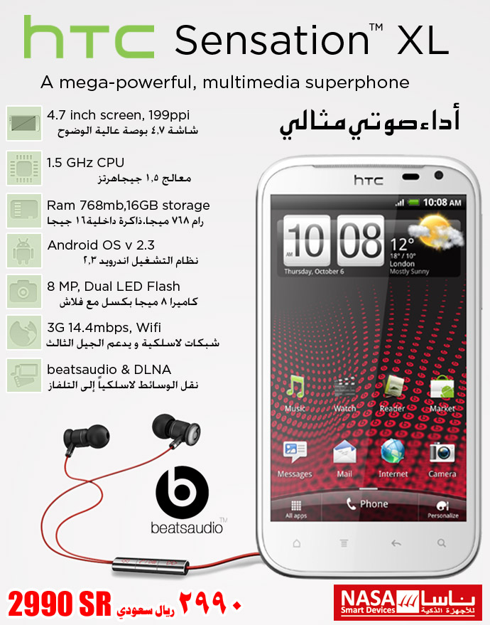 Nasa Smart Devices Special Offers: HTC Sensation XL is now ...