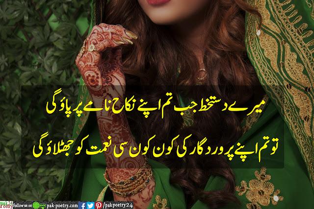 Read Funny Urdu Poetry And Shayari In Urdu - Top 5 Collection