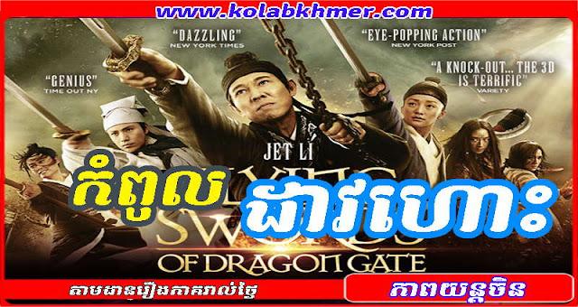 កំពូលដាវហោះ - movie-flying-swords-of-dragon-gate - Ly Leanchea - Chinese Movies