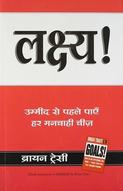 lakshya (goals in book hindi) - brian tracy