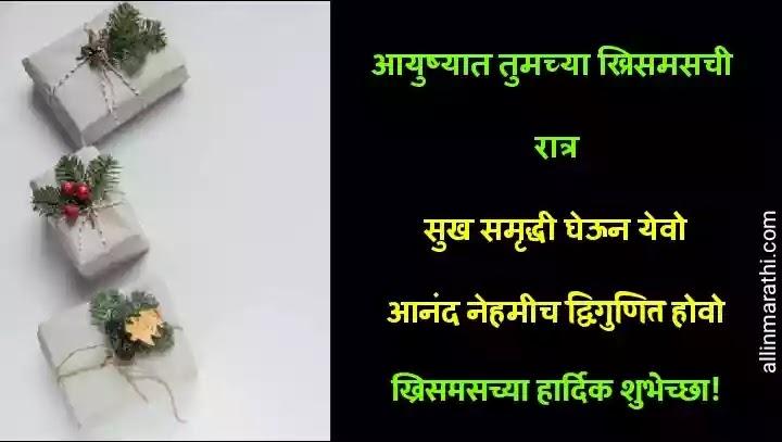 Christmas images marathi