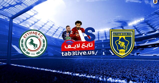 مشاهدة مباراة التعاون والإتفاق بث مباشر اليوم 2020/08/30 الدوري السعودي