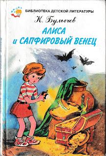 """Кир Булычёв """"Алиса и сапфировый венец"""""""