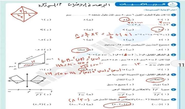 """مراجعة رياضيات للصف الاول الاعدادى ترم ثاني """"اسئلة واجابتها """" 10"""