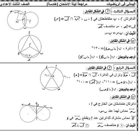 أقوي مراجعه ليله الامتحان في الهندسه للصف الثالث الاعدادي الترم الثاني للاستاذ أحمد اليماني