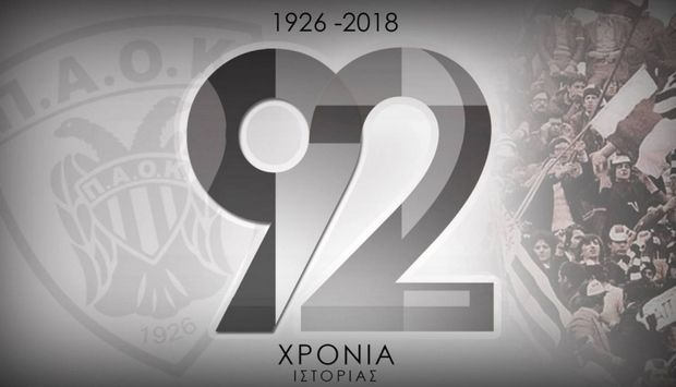 Ο ΠΑΟΚ γιορτάζει 92 χρόνια ζωής!