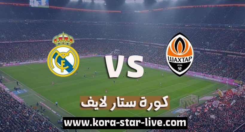 مشاهدة مباراة ريال مدريد وشاختار دونيتسك بث مباشر كورة ستار لايف بتاريخ 01-12-2020 في دوري أبطال أوروبا