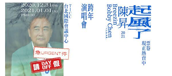 跨年全勤模範生陳昇27年來首請病假 遵醫囑休養半年 遺憾取消跨年演出 即日起開放退票