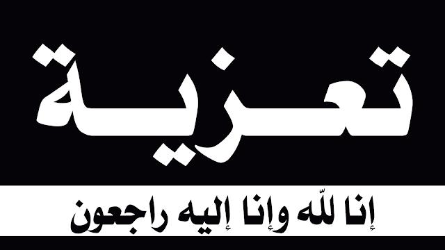طاقم برشيد بريس يعزي في وفاة السعدية جدعي زوجة صديقنا الأستاذ عبد الحق ضرفي