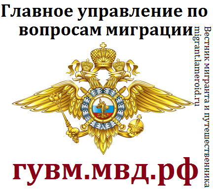 Про мошенников и про официальный сайт «миграционной службы»