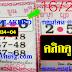 มาแล้ว...เลขเด็ดงวดนี้ 2ตัวตรงๆ หวยซองเรียงเบอร์ลาภผลพูนทวีงวดวันที่ 16/2/62