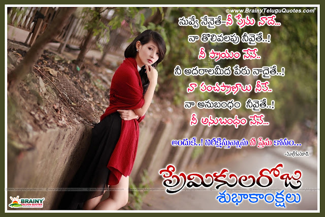 best telugu love poetry with hd wallpapers, telugu love quotes in telugu font, Manikumari telugu love poetry