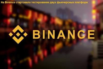 На Binance стартовало тестирование двух фьючерсных платформ