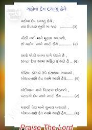 Yahova Dev Dayalu Heye Tya (jayo) Upkar bhuli ma jaha jesus gavit song lyrics //  यहोवा देव दयालु हेये त्या उपकार भूली मा जाहा जीसस गावित सॉन्ग लिरिक्स