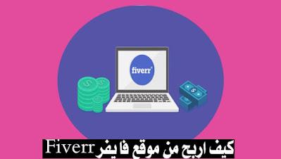 كيفية الربح من فايفر Fiverr وما هي طرق عمل حساب في الموقع