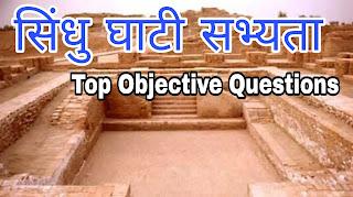 Sindhu ghati sabhyata objective question answar in hindi