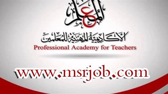اصدرت الاكاديمية المهنية للمعلمين ,اليوم 29 سبتمبر 2016 تعليمات عاجلة بخصوص ترقيات المعلمين 2016 /2017