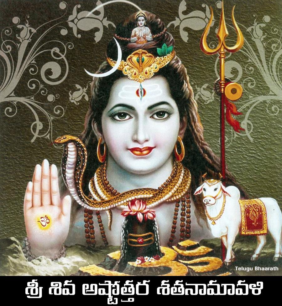 శ్రీ శివ అష్టోత్తర శతనామావళి- Sri Shiva Ashtothara Sathanamavali
