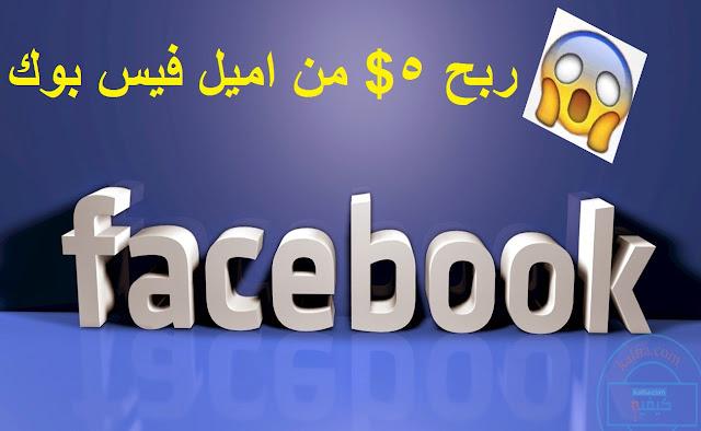 استراتجية للربح من الفيس بوك انشاء فيس بوك فى بضع ثوانى والربح منه على الاقل 5 دولار يوميا