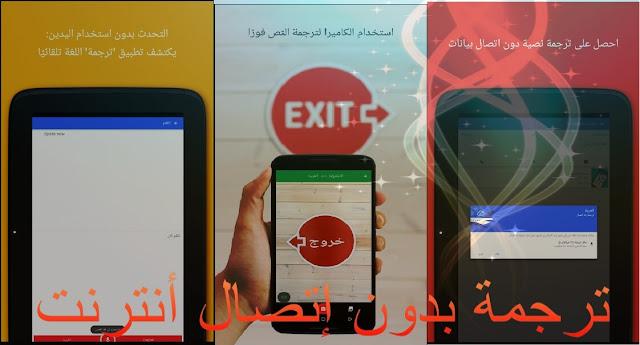 تطبيقات الترجمة عربية إنجليزية لهواتف الأندرويد والآيفون تعمل بدون أنترنت