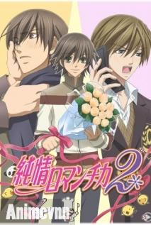 Tình yêu trong sáng Phần 2 -Junjou Romantica SS2