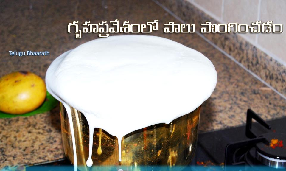 గృహప్రవేశంలో పాలు పొంగించడం - Gruhapravesam Paalu