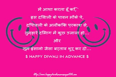 2016 Funny Diwali Jokes, Images, Memes Download