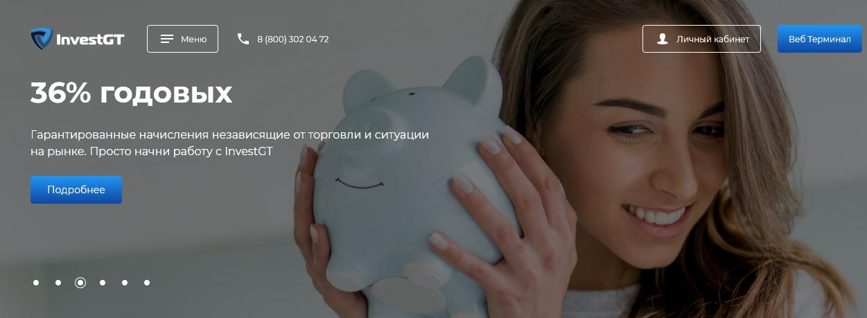Мошеннический сайт investgt.com – Отзывы, развод, платит или лохотрон?