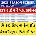 IPL 2021 Schedule, Time Table, Points Table, Auction & Fixtures